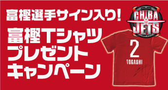 Tシャツプレゼント.png